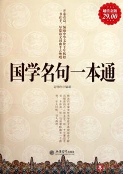 2.国学名句