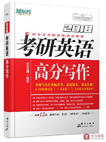 5.考研作文